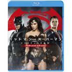 バットマン vs スーパーマン ジャスティスの誕生 アルティメット・エディション ブルーレイセット(初回限定生産)(Blu-ray)