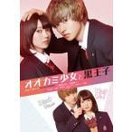 オオカミ少女と黒王子 DVD(初回生産限定) [DVD] 1000620405
