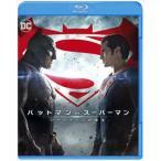 バットマン vs スーパーマン ジャスティスの誕生(Blu-ray)