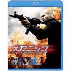 メカニック:ワールドミッション ブルーレイ&DVDセット(初回限定生産)(Blu-ray)
