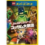 LEGO(R)スーパー・ヒーローズ:ジャスティス・リーグ(DVD)