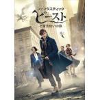 ファンタスティック・ビーストと魔法使いの旅(DVD)