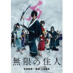無限の住人 ブルーレイ&DVDセット プレミアム・エディション【初回限定】(Blu-ray)