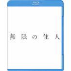 無限の住人(Blu-ray)