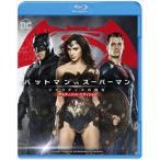 バットマン vs スーパーマン ジャスティスの誕生 アルティメット・エディション ブルーレイセット【期間限定】 [Blu-ray]