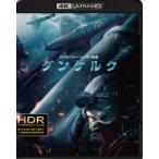 ダンケルク アルティメット・エディション<4K ULTRA HD&ブルーレイセット>(初回限定生産)(Blu-ray)