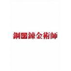 鋼の錬金術師 DVD プレミアム・エディション(初回限