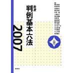 岩波判例基本六法 平成19(2007)年版