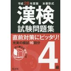 漢検試験問題集4級 本番形式 平成28年度版