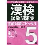 漢検試験問題集5級 本番形式 平成29年度版