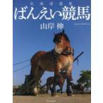 ばんえい競馬 北海道遺産