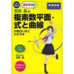 志田晶の複素数平面・式と曲線が面白いほどわかる本