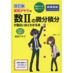 坂田アキラの数2の微分積分が面白いほどわかる本