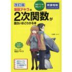 坂田アキラの2次関数が面白いほどわかる本