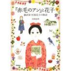 『赤毛のアン』と花子 翻訳家・村岡花子の物語