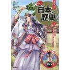 学研まんがNEW日本の歴史 1