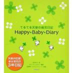 ハッピーベビーダイアリー てるてる天使の育児日記