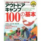 アウトドアキャンプ100の基本 アウトドアの参考書 準備から楽しみ方までこれ1冊でOK!