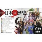 学研まんがNEW日本の歴史 別巻2冊付き 14巻セット