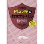ドラゴン桜式数学力ドリル数学3 12日間で基礎力がメキメキUP!