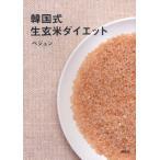 韓国式生玄米ダイエット