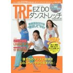 "TRF EZ DOダンストレッチDVDブック EZ DO DANCERCIZE presents 誰でも簡単!楽しく続けられる! 燃焼系BODYは""伸ばして""作る!!"