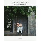 GO!GO!TAIWAN ローラも行った!最旬台湾ガイド