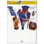 21世紀版少年少女世界文学館 6