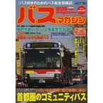 BUS magazine  vol.57  講談社