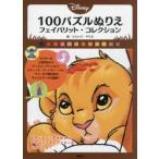 Disney 100パズルぬりえフェイバリット・コレクション