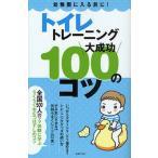 トイレトレーニング大成功100のコツ 幼稚園に入る前に!