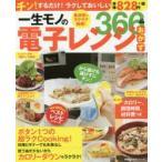 一生モノの電子レンジおかず366品 食材別でラクラク検索!