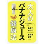 大人のバナナジュース健康法 55 recipe 免疫力アップ!不調を改善!