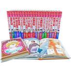 集英社版・学習漫画 世界の伝記NEXT 23巻セット