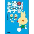 オールカラー学習漢字新辞典 はじめての漢字辞典
