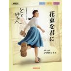 花束を君に NHK連続テレビ小説「とと姉ちゃん」