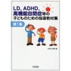 LD,ADHD,高機能自閉症等の子どものための指導教材集 第1集