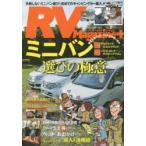 RV Magazine+ RV&キャンピングカー活用マガジン Vol.2