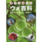 育てて楽しむウメ百科 栽培から梅干し作り、効能まで