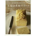 ふんわり、しっとり至福の米粉スイーツ 小麦粉、卵、乳製品、白砂糖を使わないグルテンフリーレシピ