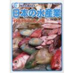 Yahoo!ぐるぐる王国 スタークラブ守ろう・育てよう日本の水産業 2