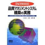ISO9000品質マネジメントシステム構築の実務 ISO9001規格2000年版に準拠した品質マネジメント技法