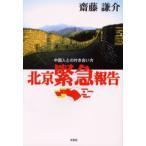 北京緊急報告 中国人との付き合い方