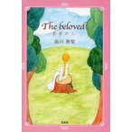 The beloved-最愛の人-