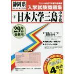 日本大学三島中学校 29年春受験用