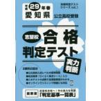 平29 春 愛知県公立高校受験実力判断