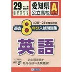 愛知県公立高校Aグループ過去8年分入試問題集英語 29年春受験用