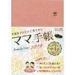 2019年版 予定がパパッと見やすいママの手帳Fami