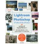 Lightroom & Photoshopプリセットコレクション 01