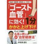 「ゴースト血管」に効く!1分かかと上げ下げ 高血圧、糖尿病、認知症etc.を防ぐ!